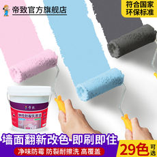 Latex paint indoor color wall waterproofing paint wall paint gray white interior wall self-cleaning environmental protection renovation paint