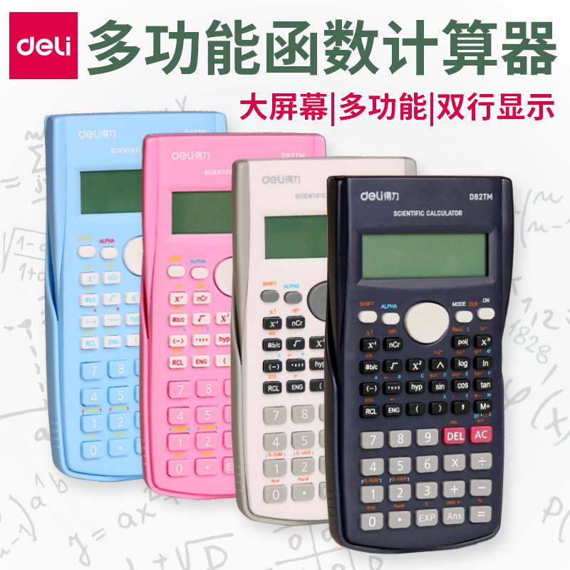 得力科学计算器多功能学生用函数计算机工程考试专用大学会计金融