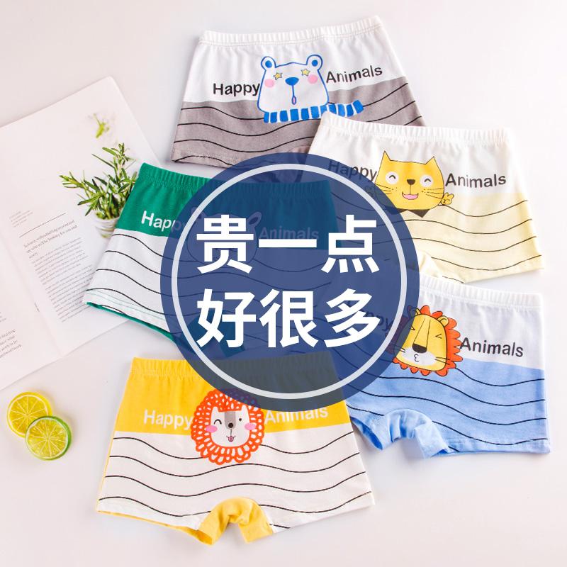 儿童内裤男童纯棉宝宝小孩中大童四角a类4-5-6-7-8-9-10岁平角裤