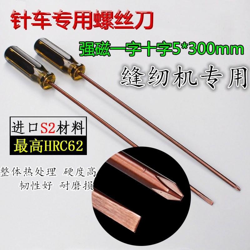 进口衣车螺丝刀缝纫机针车加长特长螺丝批起子 5*300mm十字一字
