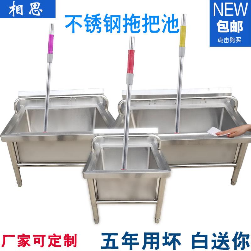 不锈钢拖把池洗物池墩布池拖布池洗布池家用食堂学校单位用拖把池