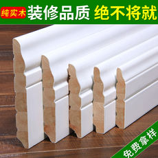 Beans pure solid wood skirting white paint skirting line corner line foot line PVC self-adhesive aluminum alloy tile