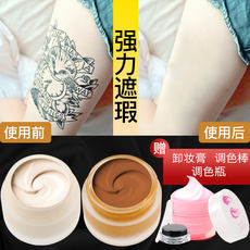 Tactile Vitiligo Vitiligo Cover Liquid Cream Scar Mask Tattoo Concealer Stick Artifact Waterproof Lasting Stealth