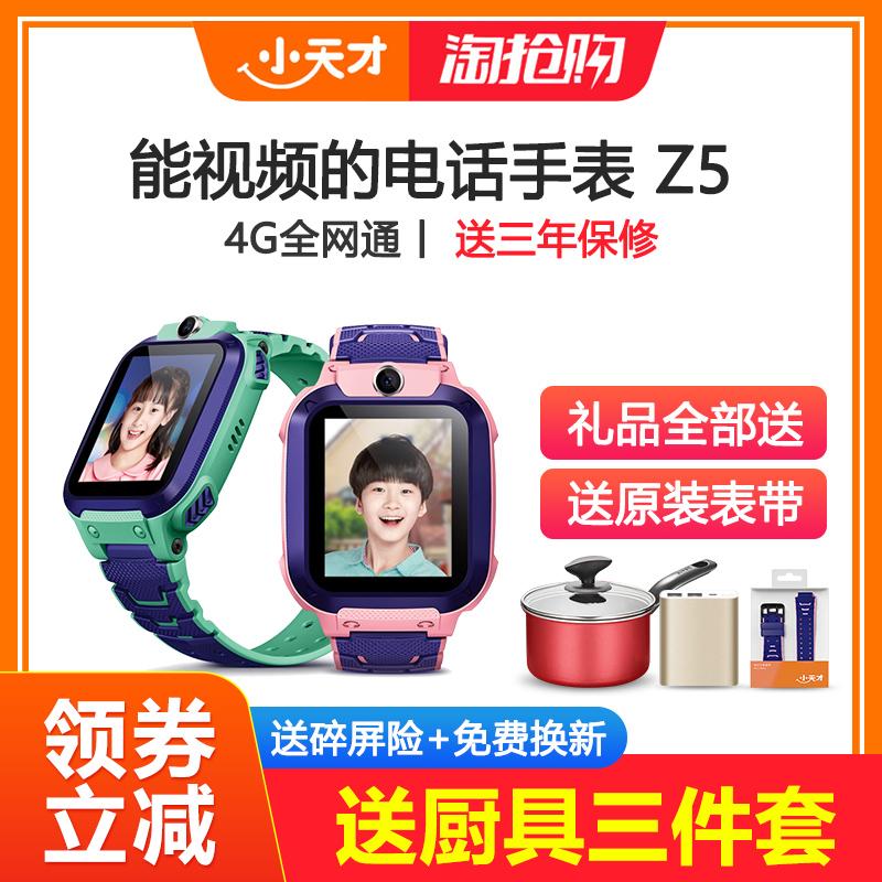 【官方旗舰店】小天才电话手表Z5 儿童防水视频通话4G全网通定位