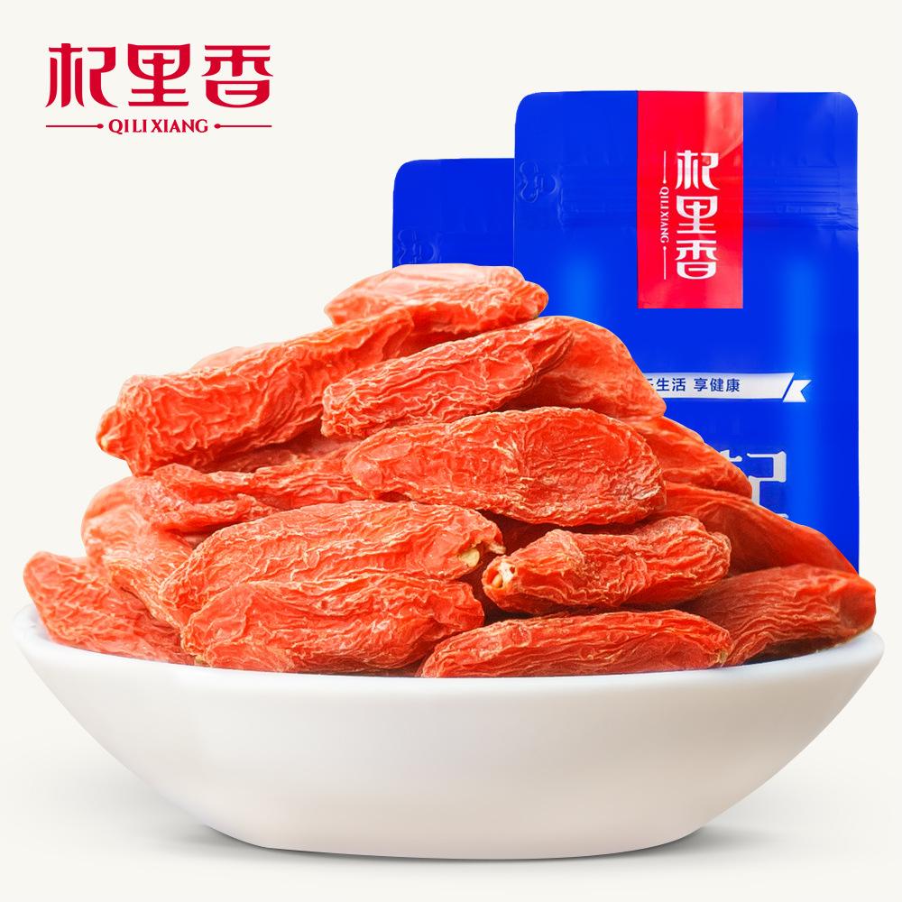 【杞里香-枸杞250g】宁夏特产中宁枸杞子特级大颗粒新货无硫