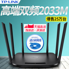 TP-LINK dual-band 5G Gigabit wireless router home WIFI Wang 2100M optical fiber high-speed tp wall