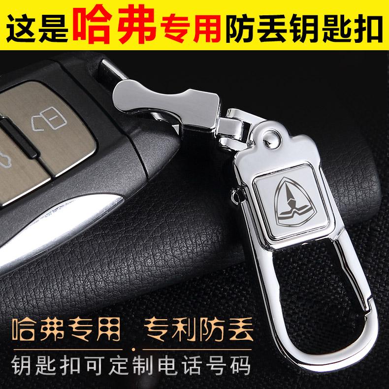 哈弗汽车钥匙扣全新H6coupe运动版H2S哈佛H7LH8H9男士专用H1H5M6