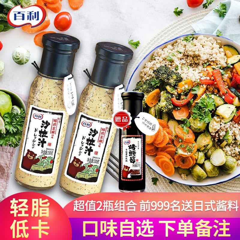 百利2瓶沙拉酱油醋汁水果蔬菜0脂低脂家用焙芝麻寿司健身460g