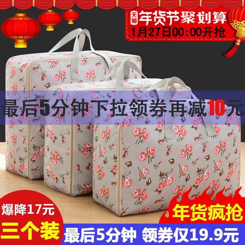特大手提牛津布装棉被子收纳袋整理袋衣服物防潮行李箱的打包袋子