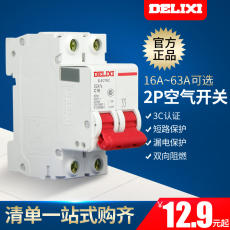 Delixi open small circuit breaker C type 2P bipolar 16A20A25A32A40A63A household air switch