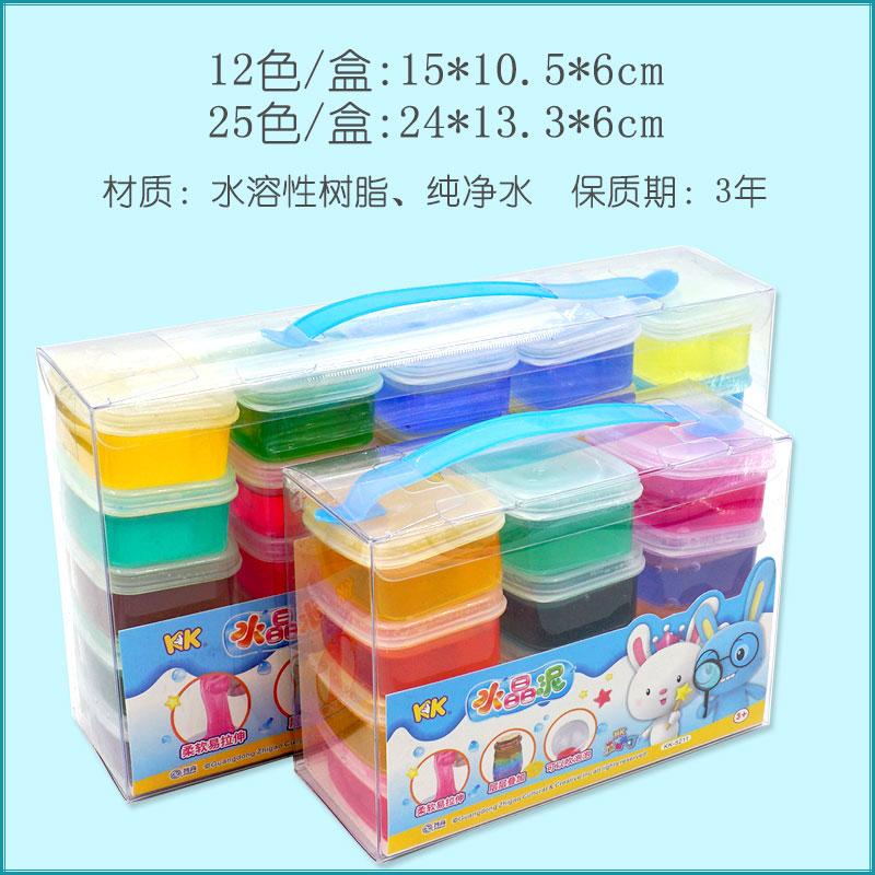 智高水晶泥手工制作透明果冻泥无毒彩泥橡皮泥4-5-6-7-8儿童玩具