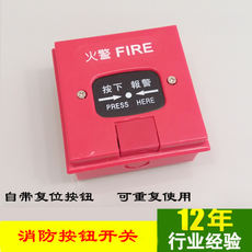 Fire switch Emergency alarm button Manual reset type Bell switch fire alarm alarm switch