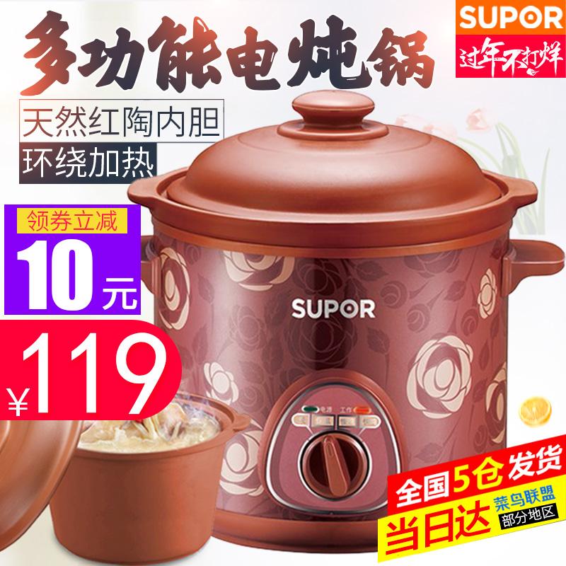 Supor/苏泊尔 DKZ30B1-230电炖锅砂锅炖盅煮粥煲汤养生锅陶瓷紫砂