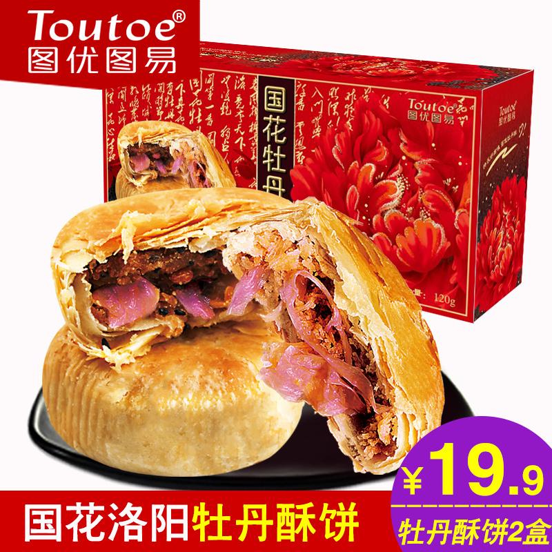 图优国花牡丹酥 散装绿豆黑芝麻多口味洛阳特产美食小吃零食