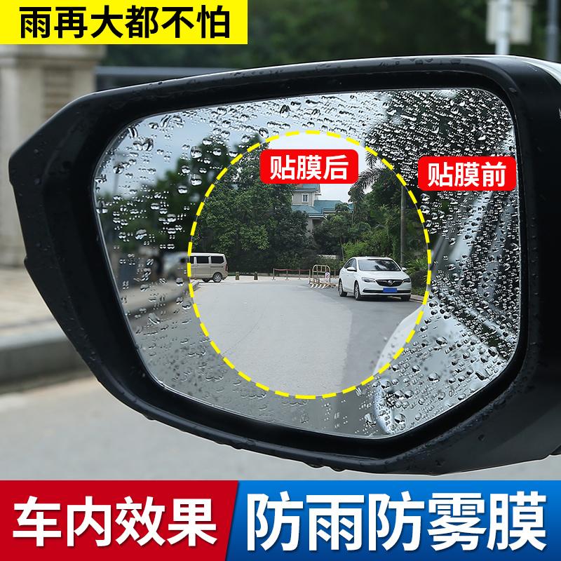 汽车后视镜防雨膜前侧窗玻璃拔水除雨敌倒后镜驱水喷雾防水膜