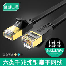 Six types of network cable flat copper Gigabit home high-speed computer broadband network cable over 2M3M5M10M20M meters