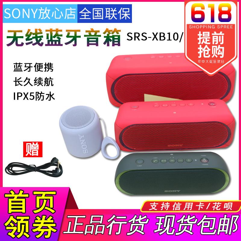 送音频线】Sony/索尼 SRS-X11 XB10 xb20 30 40无线蓝牙音箱音响