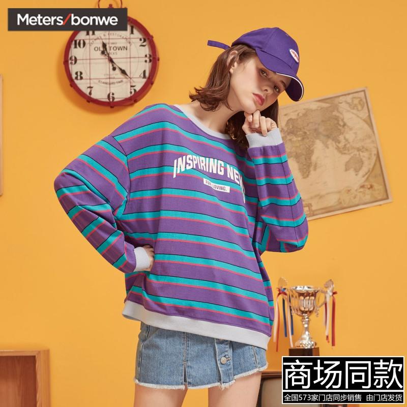 美特斯邦威卫衣女2019秋季新款韩版紫色学院风休闲条纹上衣721694