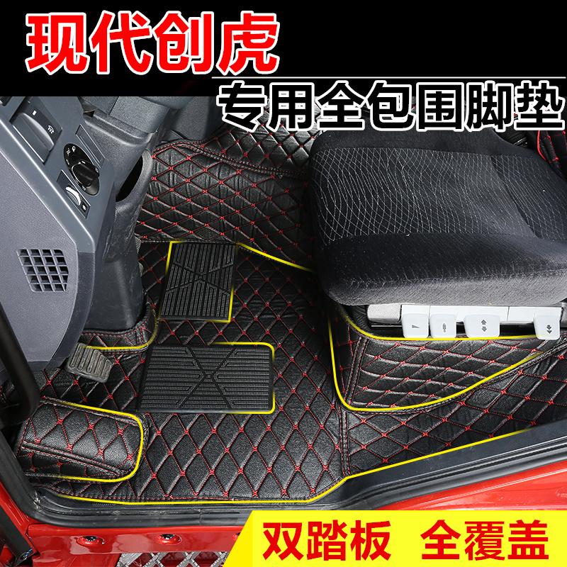 代创虎脚垫 四川现代创虎专用全包围脚垫 创虎大货车牵引车脚垫