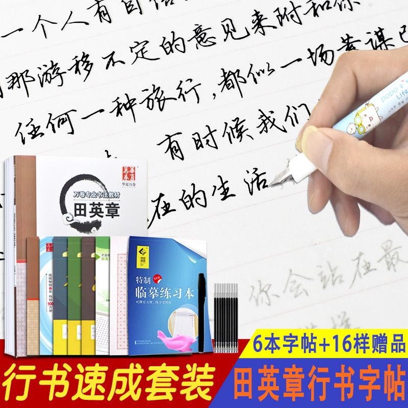 卜平凡手写体字帖钢笔字帖v字帖使用反复练成人五轴加工中心结构设计图片