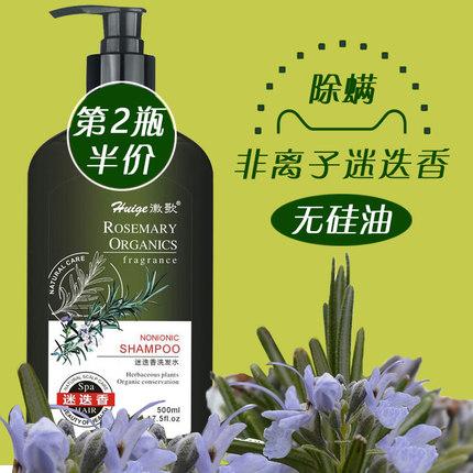 奥地利小绿柱迷迭香洗发水正品非离子去螨虫蔺花香茅露除螨非有机