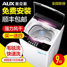 Aux 8/10 kg home automatic washing machine mini small dormitory renting room with elution drying one