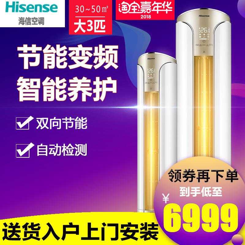 Hisense/海信 KFR-72LW/EF18Z-A2(2N01) 3匹二级变频立式柜机空调