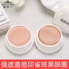 Beautiful children's genuine concealer foundation cream studio dedicated cover scars freckles spots acne marks eye bags dark circles