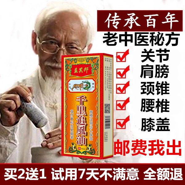 千里追风油星新加坡金波士泰国跌打损伤扭伤香港活络红花油膏正品