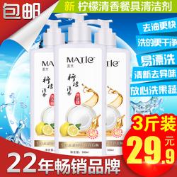 天天特价3瓶装洗洁精柠檬香型去油污浓缩餐具清洁剂家庭装