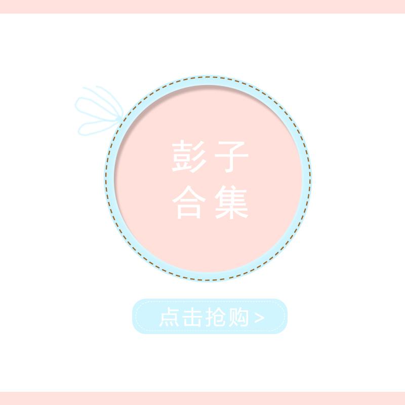 彭子 1月13号/10:00上新 合集