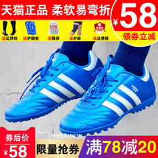 Football shoes broken nails men and women students youth non-slip training artificial grass wear children's soccer shoes