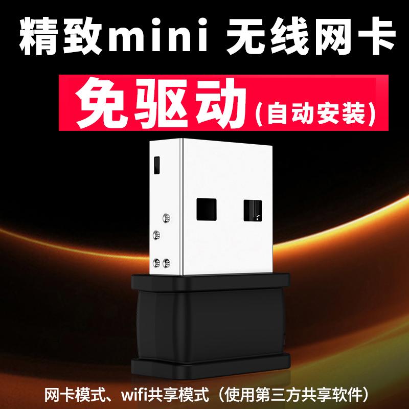 腾达W311mi迷你USB无线网卡台式机笔记本随身wifi接收器免驱动
