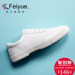 feiyue/飞跃皮质系列 全白色休闲鞋男女纯白板鞋皮鞋情侣款8128