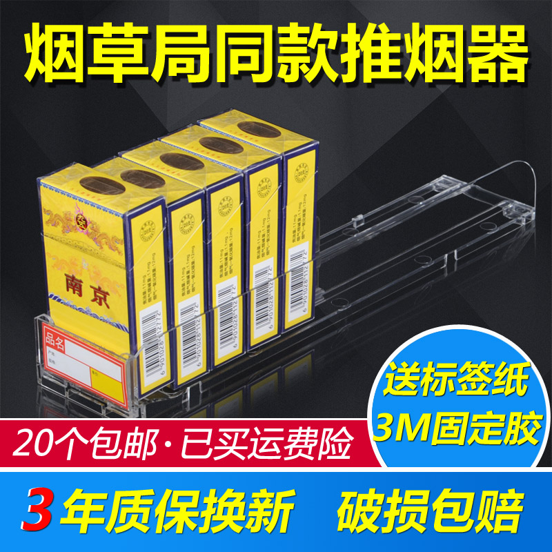 自动推烟器烟盒展示架超市卷烟香菸推进器一体式弹烟器单边烟架