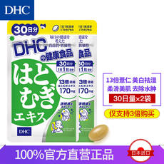 DHC Huanren Whitening Pills 30 Days*2 Bags of Rice Concentrate Essence