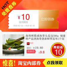 Haide Huixia Puhai lead lace 500g Fujian specialty salted kelp strip fresh thick kelp 1 kg promotion