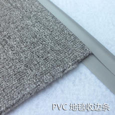 PVC plastic edge strip carpet edge strip edge strip decorative strip floor leather edge strip door closing strip