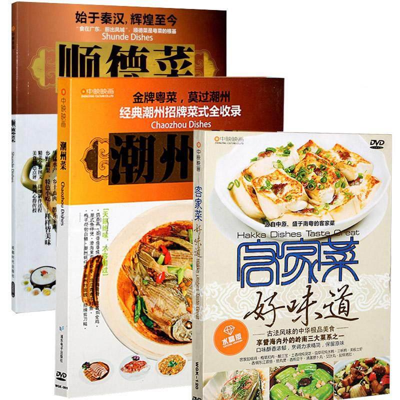 舌尖上的中国美食 客家潮州顺德菜3DVD 书 煮法做法教学 家常菜谱