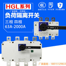 Isolation Switch 3P/4P Load Switch HGL-63A 100A 160A 250A 400A 630A