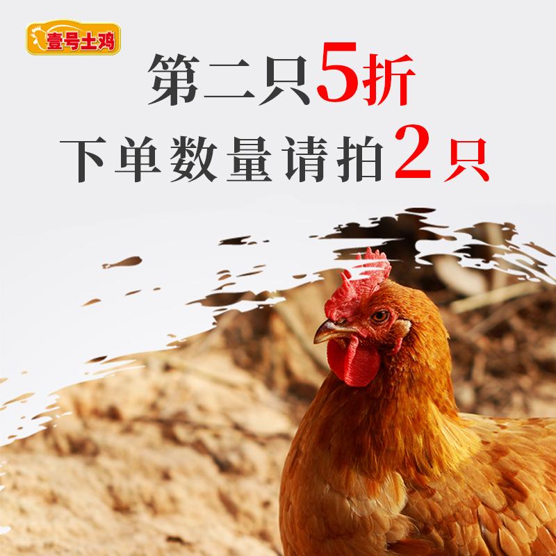 【第2只半价】足520天湛江走地鸡散养鸡煲汤老母鸡整只2.5斤