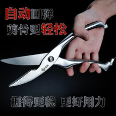 German stainless steel kitchen scissors fish bone scissors strong automatic rebound chicken bone scissors multi-function household kitchen tools