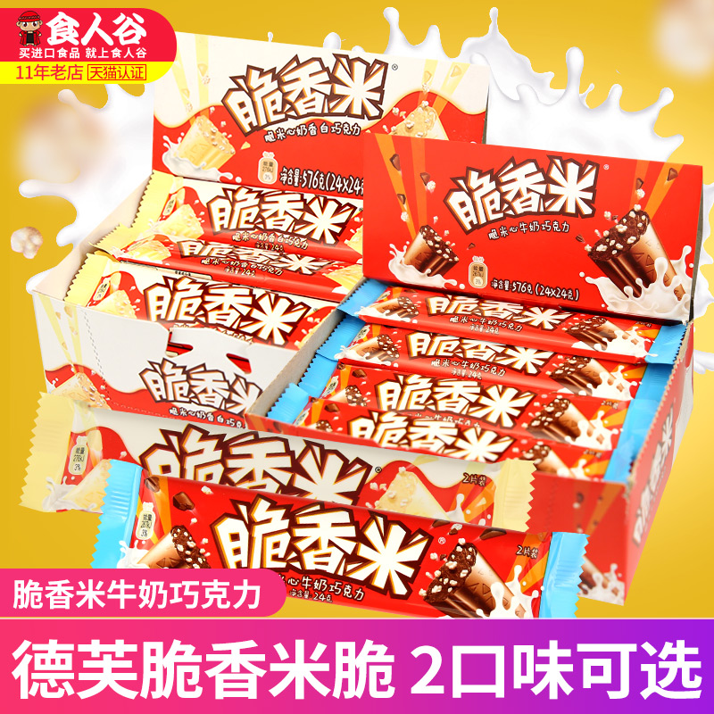Dove德芙脆香米脆米心牛奶巧克力576g盒装(24g*24片)散装零食喜糖
