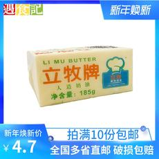 Limu brand butter butter margarine salt butter edible plant sex original shepherd butter 185g