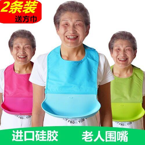 **吃饭围兜大号老人喂饭围嘴防水免洗老年人用餐兜兜硅胶超大软