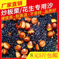 Roasted seeds special sand fried chestnut fried peanuts fried melon seeds roasted seeds roasted sugar chestnut special sand quartz sand