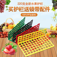 Good combination of multi-purpose guardrail fresh bailout vegetables fruits and vegetables fencing fruit and vegetable shelf compartment