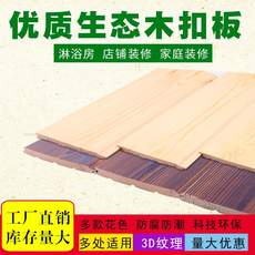 Scotch pine sauna board primary color paint-free gusset balcony bathroom ceiling card slot plate wall protection solid wood gusset plate