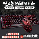 牧马人有线键盘鼠标套装电脑台式吃鸡游戏机械手感键鼠