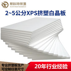 Scott xps white crystal plate floor mat treasure Extrusion board 2cm insulation board insulation board floor heating special insulation